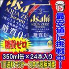 アサヒ アクアゼロ350ml 1ケース(24本入り)【3ケース(72本)まで同梱発送可能!】