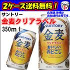 【送料無料】サントリー 金麦クリアラベル  350ml×2ケース(48本)