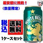 数量限定 【1cs送料無料】 サッポロ ホワイトベルグ 350ml×24本 1ケース