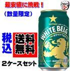 数量限定 【2cs送料無料】 サッポロ ホワイトベルグ 350ml×24本 2ケース