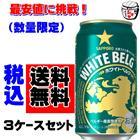 数量限定 【3cs送料無料】 サッポロ ホワイトベルグ 350ml×24本 3ケース
