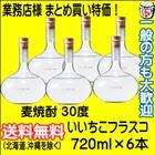 麦焼酎 いいちこ30゜フラスコ720ml 6本セット 三和酒類(大分)「焼酎」]【RCP】【送料無料】