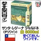 サンタ・レジーナシャルドネ白(3L)