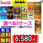 ジョージアコーヒー 選べる3ケースセット【3ケース送料無料!】