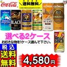 ジョージアコーヒー 選べる2ケースセット【2ケース送料無料!】