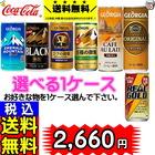 ジョージアコーヒー 選べる1ケースセット【1ケース送料無料!】