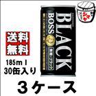 送料無料 サントリー コーヒーボス 無糖ブラック 185g×30本 185ml×3ケース(90本)