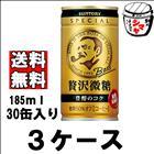 送料無料 サントリー コーヒー ボス 贅沢微糖 185g×30本 185ml×3ケース(90本)