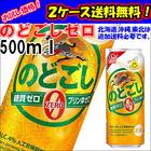 【送料無料】キリン のどごしZERO 500ml 2ケース (のどごしゼロ)