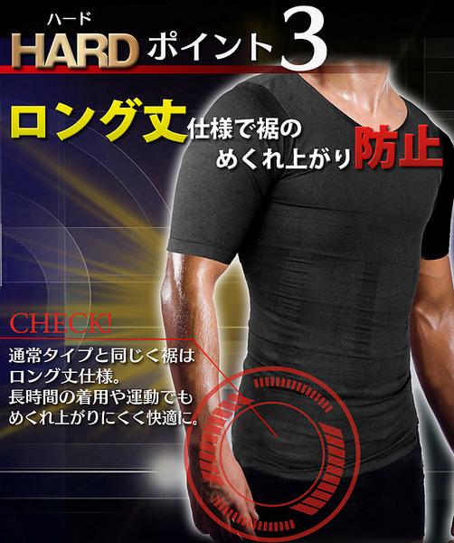 【加圧強化シャツ】メンズ用加圧インナー モアプレッシャー ハードタイプ 加圧シャツ 男性用 着圧 着るだけ 猫背矯正 姿勢 トレーニング応援 半袖 厚手生地 引締め