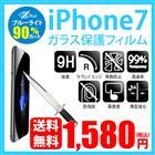 【ブルーライトカット90%】iPhone7 ガラスフィルム ガラス保護フィルム 液晶保護 シート ガラスの美面 ガラスカバー ネコポス送料無料 人気