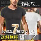 お得な【7枚セット】【洗濯ネット付き】加圧インナー 加圧シャツ 着圧Tシャツ モアプレッシャー 半袖 機能性インナー メンズ ダイエット 猫背矯正 着るだけ腹筋