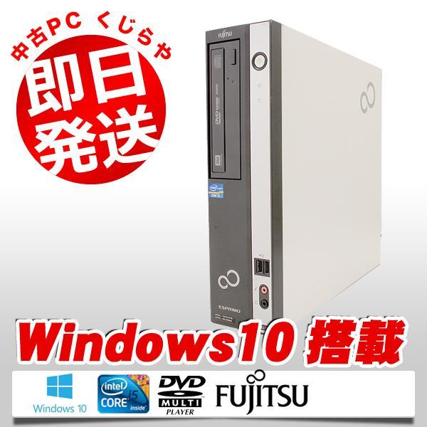 デスクトップパソコン 富士通 中古パソコン ESPRIMO D582/F Core i5 4GBメモリ DVDマルチドライブ Windows10 MicrosoftOffice2010 Home and Business 【中古】