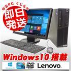デスクトップパソコン Lenovo 中古パソコン ThinkCentre M72e Core i3 4GBメモリ 19インチワイド DVDマルチドライブ Windows10 Kingsoft Office付き 【中古】