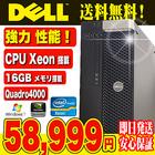 デスクトップパソコン DELL 中古パソコン Precision T3600 Xeon 16GBメモリ DVDマルチドライブ Windows7 Quadro4000 WPS Office 付き 【中古】
