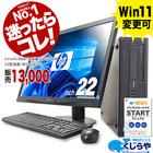 今だけ22型液晶! 中古パソコン 大容量1TB Corei5 Windows10 店長おまかせhpデスクトップ 4GBメモリ 19型→今だけ22型液晶 DVDマルチ WPS Office付き デスクトップパソコン 中古デスクトップ 【中古】