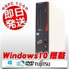 デスクトップパソコン 富士通 中古パソコン ESPRIMO D582/G Celeron 4GBメモリ DVD-ROMドライブ Windows10 Kingsoft Office付き 【中古】