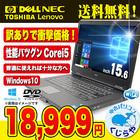 ノートパソコン 東芝 中古パソコン dynabook Satellite B651 Core i5 2GBメモリ 15.6インチワイド DVD-ROMドライブ Windows10 WPS Office 付き 【中古】