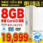 デスクトップパソコン NEC 中古パソコン 8GB 500GBHDD Mate MK33L/B Core i3 8GBメモリ DVD-ROMドライブ Windows10 WPS Office 付き 【中古】