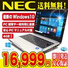 ノートパソコン NEC 中古パソコン VersaPro VK15E/B-G Celeron 4GBメモリ 12.1インチ Windows10 Kingsoft Office付き 【中古】