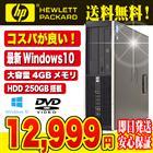 デスクトップパソコン HP 中古パソコン Compaq 8200Elite デュアルコアCPU 4GBメモリ DVD-ROMドライブ Windows10 Kingsoft Office付き 【中古】