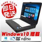 ノートパソコン 富士通 中古パソコン LIFEBOOK A8290 Celeron 4GBメモリ 15.6インチワイド DVDマルチドライブ Windows10 Kingsoft Office付き 【中古】
