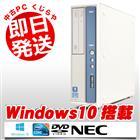 デスクトップパソコン NEC 中古パソコン Mate MK34L/B-G (MB-G) Core i3 4GBメモリ DVD-ROMドライブ Windows10 Kingsoft Office付き 【中古】