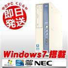 デスクトップパソコン NEC 中古パソコン Mate MK32M/B-E Core i5 4GBメモリ DVDマルチドライブ Windows7 MicrosoftOffice2010 【中古】