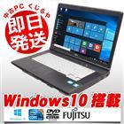 ノートパソコン 富士通 中古パソコン LIFEBOOK FMV-A572/F Core i5 4GBメモリ 15.6インチワイド DVDマルチドライブ Windows10 Kingsoft Office付き 【中古】