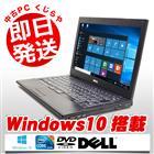 ノートパソコン DELL 中古パソコン Latitude E4310 Core i5 4GBメモリ 13.3インチワイド DVD-ROMドライブ Windows10 Kingsoft Office付き 【中古】