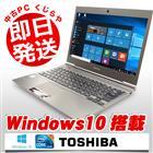 ノートパソコン 東芝 中古パソコン SSD dynabook Satellite R632/F Core i5 4GBメモリ 13.3インチワイド Windows10 MicrosoftOffice2010 【中古】