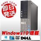 デスクトップパソコン DELL 中古パソコン Optiplex 3010SFF Core i5 4GBメモリ DVDマルチドライブ Windows10 Kingsoft Office付き 【中古】