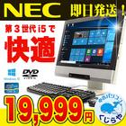 デスクトップパソコン NEC 中古パソコン Mate MK25TG-E Core i5 4GBメモリ 19インチワイド DVD-ROMドライブ Windows10 WPS Office 付き 【中古】