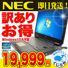 ノートパソコン NEC 中古パソコン VersaPro VK23T/X-C Core i5 4GBメモリ 15.6インチワイド DVD-ROMドライブ Windows7 WPS Office 付き 【中古】