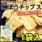 ごぼうチップス 全国送料無料 今話題 瀬戸内のレモン香るごぼうチップス1袋入り食物繊維たっぷり/ゴボウ/牛蒡