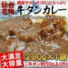 カレー 送料無料 入れすぎました うまみたっぷり牛タンがゴロっと入った仙台名物牛タンカレー1袋(200g)