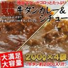 カレー 送料無料 入れすぎました うまみたっぷり牛タンがゴロっと入った仙台名物牛タンカレー&シチュー各2袋(200g×4)
