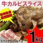 牛カルビスライス1kg(500g×2)/牛ばら肉 送料無料 数量限定入荷 飲食店御用達