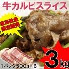 牛カルビスライス3kg(500g×6)/牛ばら肉 送料無料 数量限定入荷 飲食店御用達