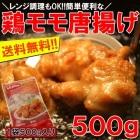 鶏もも唐揚げ 500g レンジ調理OK 500g×1袋 プロ御用達業務用食材 送料無料
