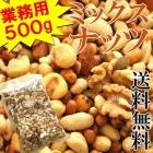 【全国送料無料】8種ミックスナッツ 業務用たっぷり500g クルミ 落花生 アーモンド カシューナッツ