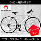<関東限定特別価格>自転車 かっこいい クロスバイク 白 ホワイト SUNTRUST サントラスト ブラックスポーク ディープリム 6段ギア クロスバイク 700c 自転車 クロスバイク 送料無料