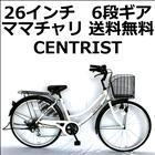 配送先関東限定 送料無料 自転車 サントラスト ママチャリ 軽快車 ママチャリ 自転車 ホワイト 白 6段変速ギア 26インチ centrist セントリスト ワイヤーかご ギア付き