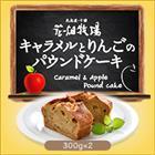 北海道 お土産 花畑牧場 【送料込】キャラメルとりんごのパウンドケーキ 1ケース(300g×24袋)