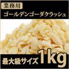 北海道 お土産 花畑牧場 【業務用】ゴールデンゴーダクラッシュ