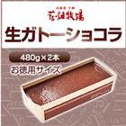 北海道 お土産 花畑牧場【送料込】濃厚生ガトーショコラ1ケース((480g×2)×12袋)