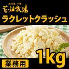 北海道 お土産 花畑牧場 【業務用】ラクレットクラッシュ3kg