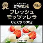 北海道 お土産 花畑牧場【送料込】フレッシュモッツァレラひとくち 1ケース(500g×24袋)