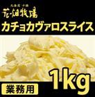 北海道 お土産 花畑牧場 【訳あり】カチョカヴァロスライス 1kg