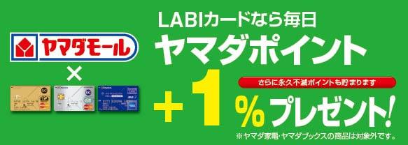 LABIカードならヤマダポイント+1%プレゼント